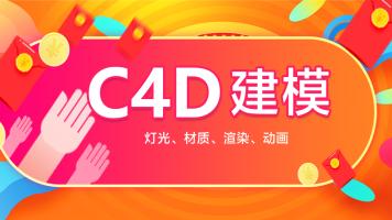 C4D全套实用自学课程