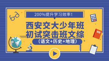西安交大少年班初试突击班(网课)——文综