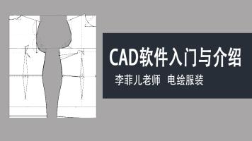 CAD软件入门与介绍