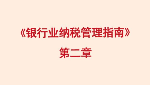 银行业纳税管理指南-第二章-增值税(上)