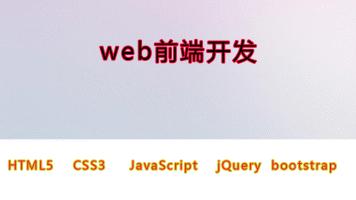 web前端开发:从0基础到精通