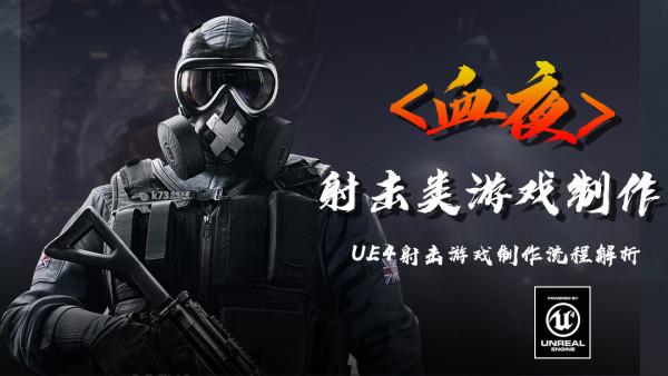 UE4射击类游戏制作