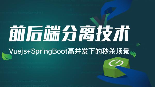 Java·实训邦Spring Boot+Vue/前后端分离/高并发/秒杀课项目实战
