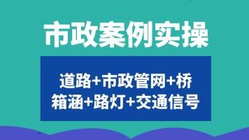 【起步造价7周年】(二)市政工程案例全流程讲解