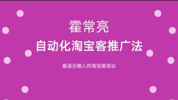 自动化淘宝客推广法(最适合懒人的淘宝客培训)【霍常亮】