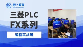PLC三菱FX系列编程实战班