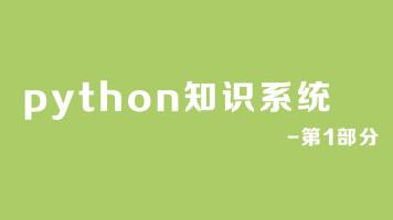 python知识系统-第1部分