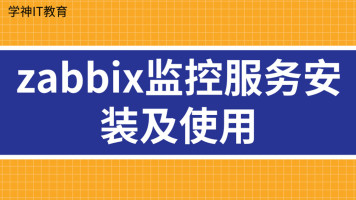 Linux高级运维/云计算/centos7/zabbix/架构/集群/监控/服务/学神
