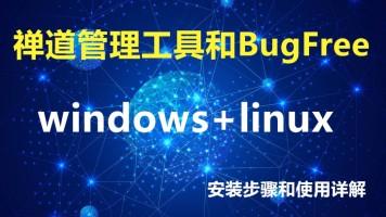 禅道管理工具和BugFree的安装和使用(windows+linux)