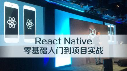 React Native零基础入门到项目实战