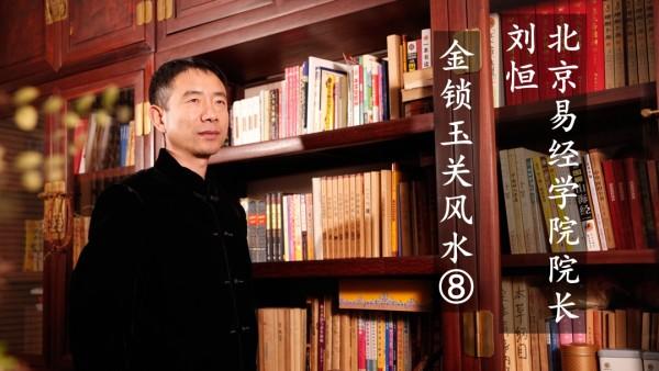 刘恒金锁玉关风水(八)
