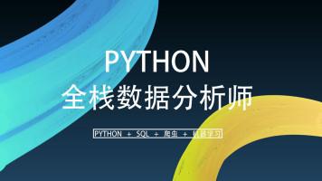 Python+SQL+爬虫+机器学习全栈数据分析