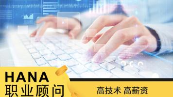 SAP HANA职业顾问