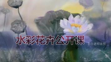 水彩花卉公开课【重彩堂教育】