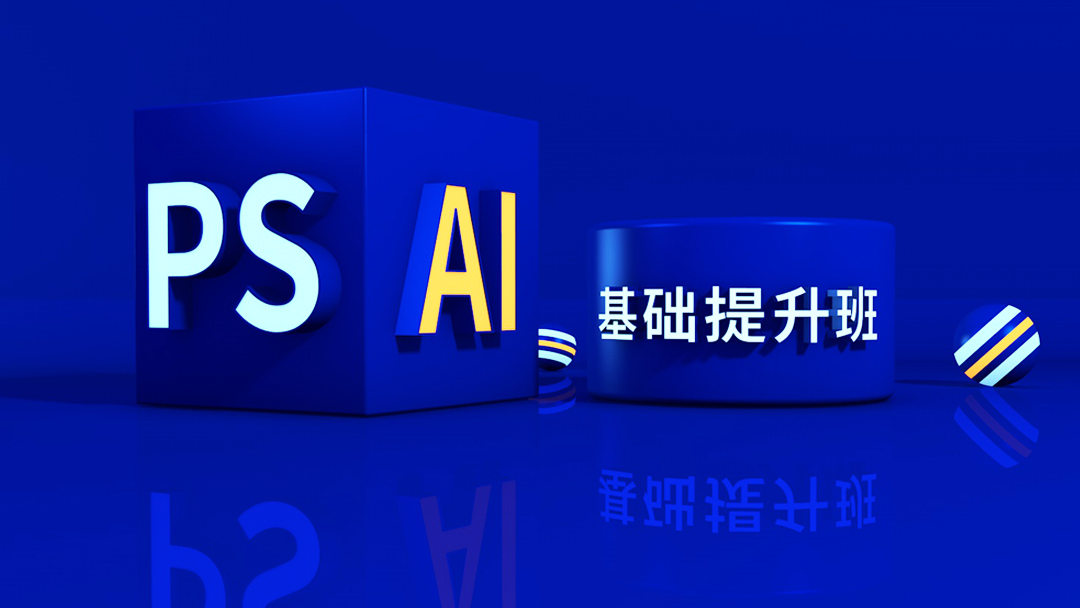 PS/AI基础/平面设计入门/字体设计/品牌策划/海报合成