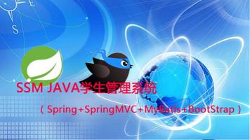 SSM JAVA学生管理系统(Spring+SpringMVC+MyBatis+BootStrap)