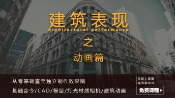 【OTR】3DMAX建筑动画免费课程/室外建筑表现/效果图/高级渲染