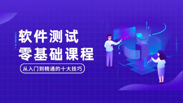 【牛鹭学院】软件测试零基础到高薪就业系统学习大师班