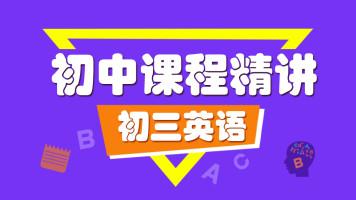 初中课程精讲:初三英语(上册)【家课堂网校】