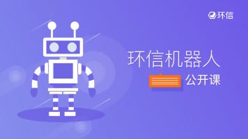 环信机器人公开课