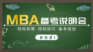2021MBA备考规划