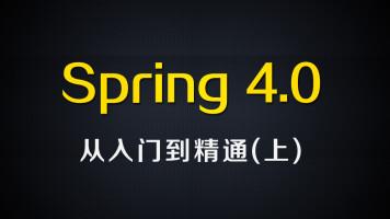 尚硅谷Spring4.0视频教程(上)