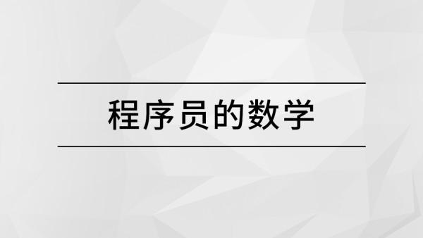 程序员的数学【马士兵教育】