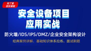 安全设备项目应用实战 防火墙/IDS/IPS/DMZ/企业安全架构设计