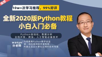 全新2020专业Python教程小白入门必备(10w+学习推荐,99%好评)