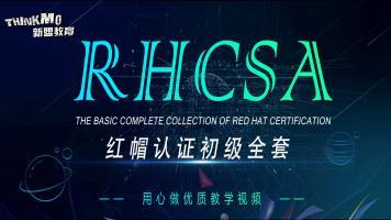 RHCSA视频合集(全)