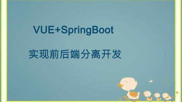 SpringBoot VUE+router+axios+ElementUI+javascript企业实战