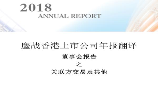 香港上市公司年报翻译之关联方交易及其他