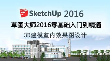 SketchUp2016草图大师3D室内效果图设计零基础入门到精通视频教程