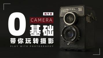 摄影特训营-3节课-3.1开课 WW