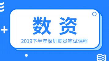 2019下半年深圳职员数资专项突破