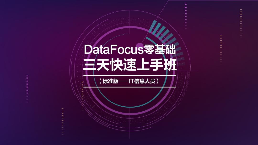 DataFocus零基础三天快速上手班(标准版——IT信息人员)