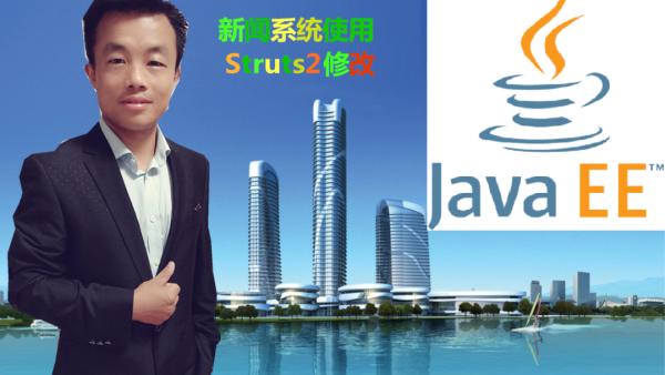 JavaEE全栈工程师系列课程(17)