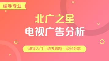 艺考/播音/高考/编导 电视广告分析