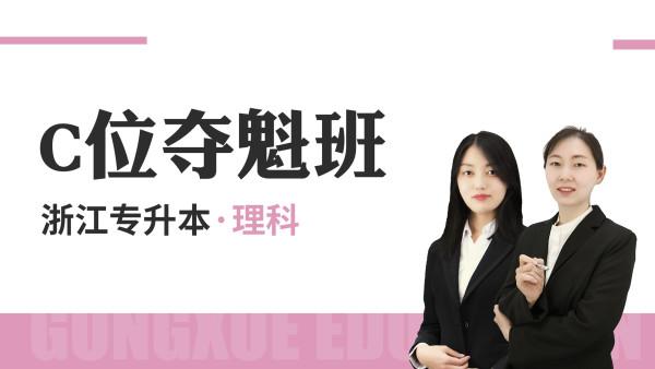 浙江专升本|恭学网校 2021C位夺魁班【理科】