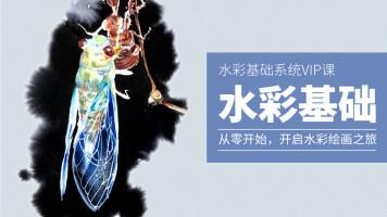【VIP】水彩基础系统课【合尚教育】