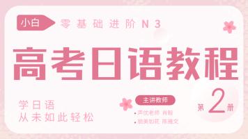 高考日语 | 标准日本语② N5~N4进阶 日常会话  高二日语