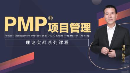 【思博盈通】PMP项目管理课程 理论+实战 免费直播课