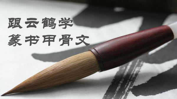 30天学会篆书甲骨文【雄狮网校书法】
