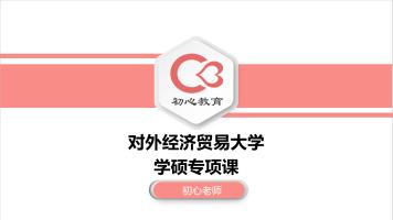 2022年对外经济贸易大学日语考研学硕专项课