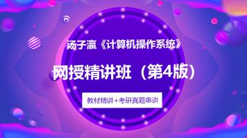 汤子瀛《计算机操作系统》(第四版)网授精讲班