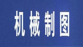 机械制图(全58讲)【理工学社】