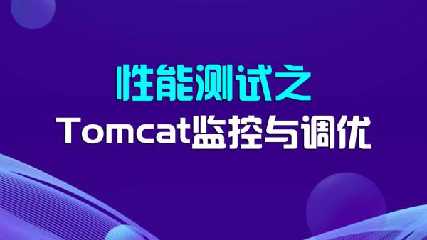 性能测试之Tomcat监控与调优