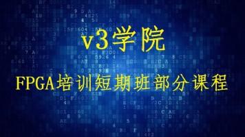 v3学院FPGA培训短期班部分课程