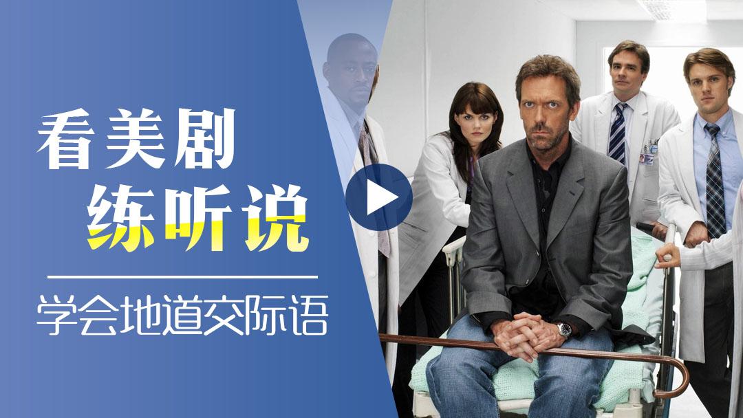 【上元网校直播】看美剧、练听说、学会地道英语交际语