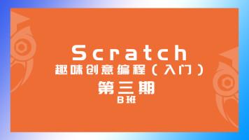 【奇创教育】Scratch编程入门_B班_第三期